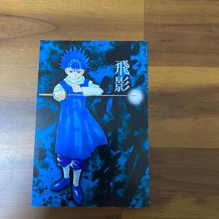 シュウエイシャ(集英社)の幽遊白書 ポストカード(写真/ポストカード)