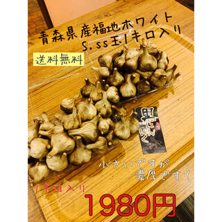 黒にんにく 青森県産福地ホワイトS.ss玉1キロ 黒ニンニク(野菜)