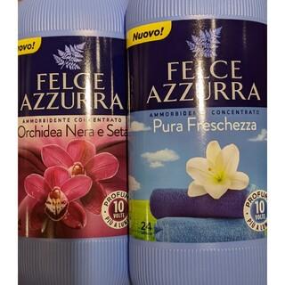 FELCE AZZURRAフェルチェアズーラ 濃縮液体柔軟剤 2本(洗剤/柔軟剤)