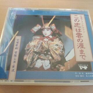 宝塚CD「この恋は雲の涯まで 雪組公演実況」2枚組 社けあき★(映画音楽)