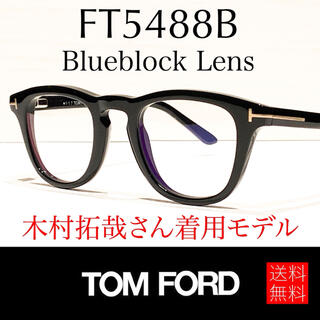 トムフォード(TOM FORD)の【新品】TOM FORD トムフォード FT5488B ブルーライトカット(サングラス/メガネ)