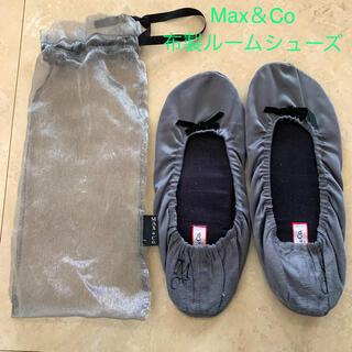 マックスアンドコー(Max & Co.)のMax&Co ルームシューズ布製サイズ25.5cm【最終価格】(スリッパ/ルームシューズ)