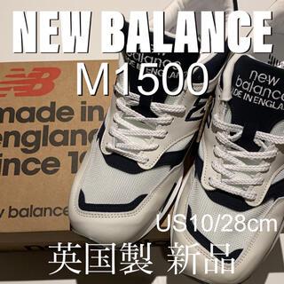 ニューバランス(New Balance)の【新品】NEW BALANCE スニーカー M1500 ホワイト 白(スニーカー)