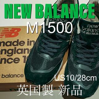 ニューバランス(New Balance)の【新品】NEW BALANCE スニーカー M1500 ダークグリーン 緑(スニーカー)