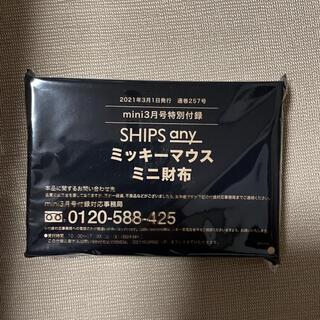 シップス(SHIPS)のmini 3月号 付録 SHIPS ミッキーマウス ミニ財布(財布)