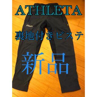 ATHLETA - 新品 アスレタ 裏地付きピステ150