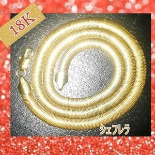 【18K刻印入り】 スネーク チェーン ゴールドネックレス ヘリンボーン(ネックレス)