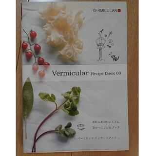 バーミキュラ(Vermicular)のVermicular Recipe Book 素材本来のおいしさに気がつくレシピ(その他)