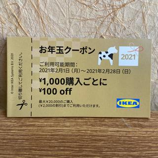 イケア(IKEA)のIKEA クーポン 2021(ショッピング)