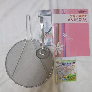 揚げ物便利セット&おまけ付き(調理道具/製菓道具)
