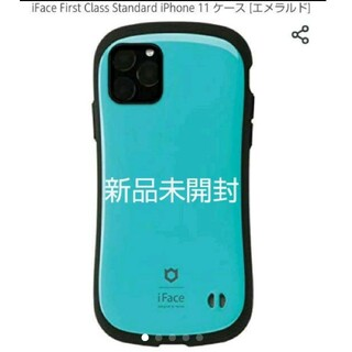 ハイミー(HIMMY)の新品未開封iFace First Class iPhone11ケース エメ(iPhoneケース)