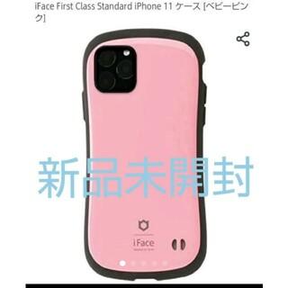ハイミー(HIMMY)の新品未開封iFace First Class iPhone11ベビーピンク(iPhoneケース)