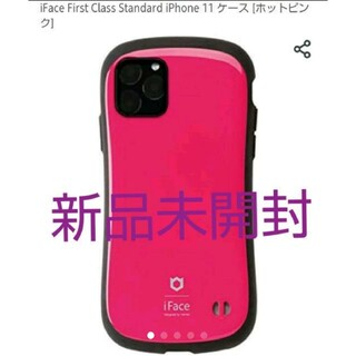 HIMMY - 新品iFace First Class iPhone11ケース ホットピンク