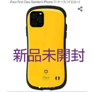 ハイミー(HIMMY)の新品 iFace First Class iPhone11ケース イエロー(iPhoneケース)