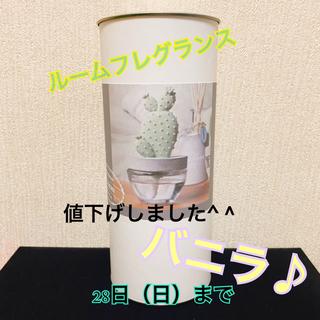 最終値下げ!サボテンルームフレグランス☆芳香剤☆バニラムスク☆(アロマグッズ)