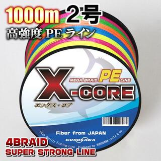 高強度PEラインX-CORE2号28lb・1000m巻き 5色マルチカラー!(釣り糸/ライン)