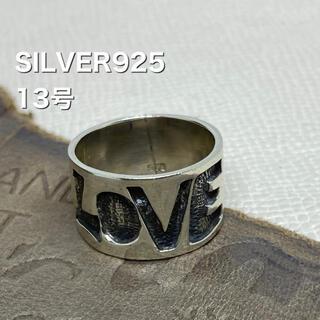LOVE幅広平打ち シルバー 925リング 銀 指輪SILVER925(リング(指輪))