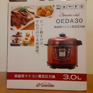 ワンダーシェフ(ワンダーシェフ)のワンダーシェフ 電気圧力鍋 OEDA30(調理機器)