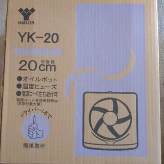 ヤマゼン(山善)の山善 換気扇 YK-20(その他)