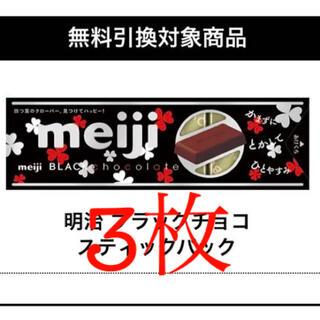 明治ブラックチョコ引換券 3枚(フード/ドリンク券)