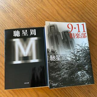 9・11倶楽部 & M (文学/小説)
