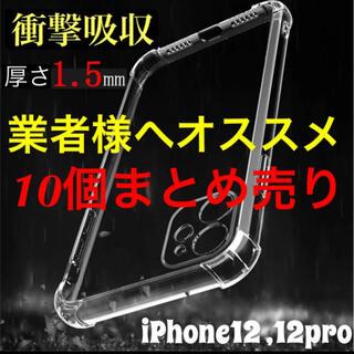 iPhone12  楽天モバイルにも 売れ筋 ケース 10個 まとめ売り(iPhoneケース)