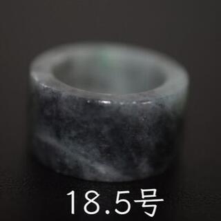 39-19 美品 18.5号 天然 翡翠 グレー 緑リング 板指 広幅指輪 馬鞍(リング(指輪))