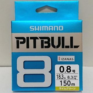 シマノ(SHIMANO)のNo.210【新品】PEライン 0.8号 150m シマノ  ピットブル8(釣り糸/ライン)