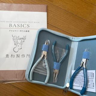 キワセイサクジョ(貴和製作所)の新品未開封 貴和製作所 工具セット おまけつき(その他)