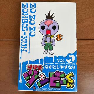 ショウガクカン(小学館)のゾゾゾゾンビ-くん 1(少年漫画)