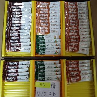 エイージーエフ(AGF)のLillA様リクエスト品 AGF ブレンディ スティックコーヒー 3種60本(コーヒー)