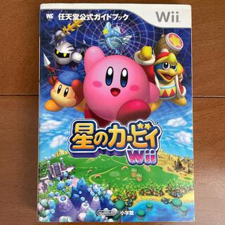 ショウガクカン(小学館)の星のカ-ビィWii 任天堂公式ガイドブック Wii(アート/エンタメ)