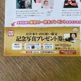 キタムラ(Kitamura)のスタジオマリオ 無料お試し券 撮影無料券生後5ヶ月まで(その他)
