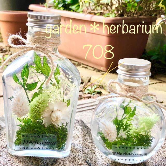 ガーデン*ハーバリウム♡708 ハンドメイドのフラワー/ガーデン(ドライフラワー)の商品写真