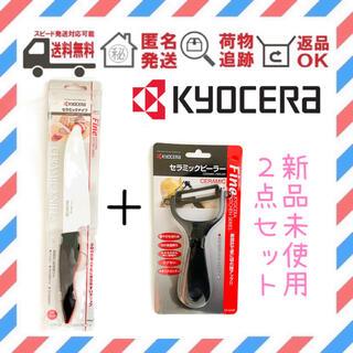 キョウセラ(京セラ)の京セラ  2点セット ブラック  セラミック 包丁 ピーラー(調理器具)