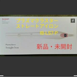 シャープ(SHARP)のプラズマクラスターストレートアイロン IB-LS7-P ライトパールピンク(ヘアアイロン)