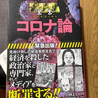 コロナ論 ゴーマニズム宣言SPECIAL(文学/小説)