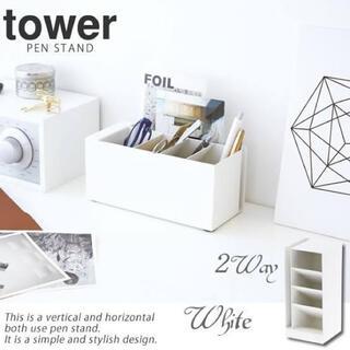 アクタス(ACTUS)のtower タワー♥️ACTUS アクタス スタイリッシュ ペンスタンド(収納/キッチン雑貨)