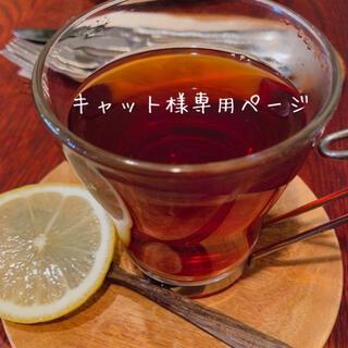 キャット様専用ページ(調味料)