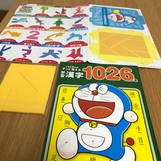 ショウガクカン(小学館)の34.付録 小学一年生(知育玩具)