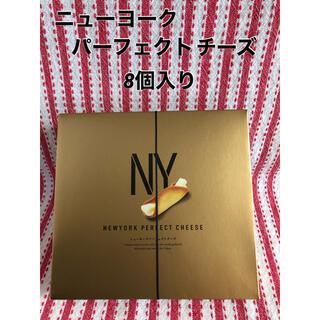 【新品・未開封】ニューヨークパーフェクトチーズ 8個入り(菓子/デザート)