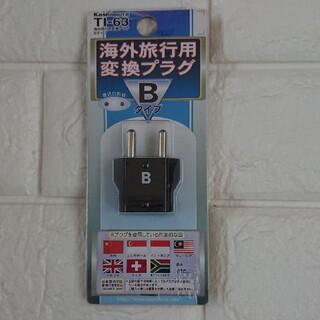 カシムラ(Kashimura)の海外旅行用 変換プラグ Bタイプ TI-63 kashimura(変圧器/アダプター)