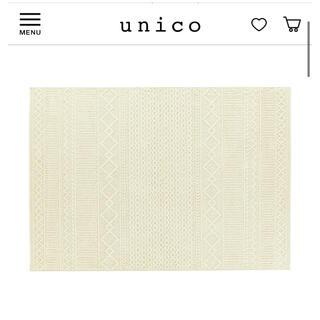 ウニコ(unico)の新品未使用 unico  アランニットパイルラグ アイボリー120×180(ラグ)