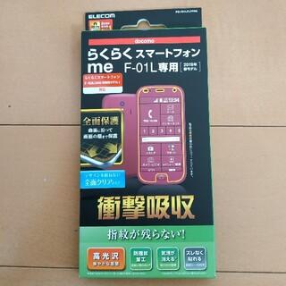エヌティティドコモ(NTTdocomo)の潤二朗様専用 らくらくスマートフォンF‐42A用フィルム(保護フィルム)