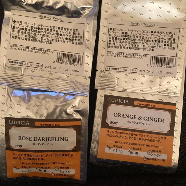 LUPICIA(ルピシア)のルピシア フレーバドティー 4種 6袋セット 食品/飲料/酒の飲料(茶)の商品写真