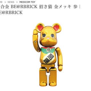 メディコムトイ(MEDICOM TOY)の超合金 BE@RBRICK 招き猫 金メッキ 参(キャラクターグッズ)