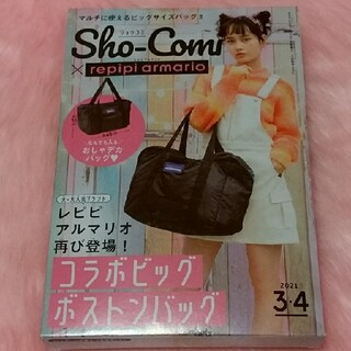 repipi armario - Sho-Comi付録 レピピアルマリオおしゃデカバッグ♡
