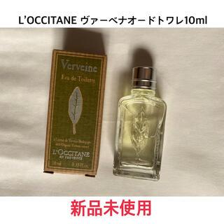 L'OCCITANE - L'OCCITANE ロクシタン ヴァーベナ オードトワレ 10ml