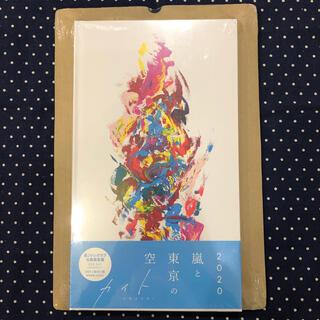 アラシ(嵐)の【未開封品】嵐 カイト* ファンクラブ会員限定盤CD(ポップス/ロック(邦楽))