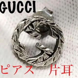 グッチ(Gucci)の限界価格❗️新品‼️GUCCI 燻❗️ピアス 片耳(ピアス(片耳用))